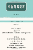 Chinese Herbal Medicine for Beginners [CHI]