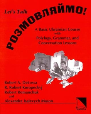 Rozmovljajmo! (Let's Talk!): A Basic Ukrainian Course with Polylogs, Grammar and Conversation Lessons