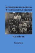 Orphans of Communism I Am Your Prisoner for Life  [RUS]