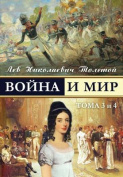 War and Peace - Voina I Mir: 2 [RUS]