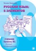 Textbook B1 + MP3