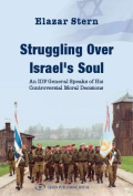 The Struggling Over Israel's Soul