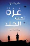 Ghaza Tahta al-Jild [ARA]