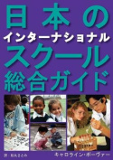 A Comprehensive Guide to International Schools = a Comprehensive Guide to International Schools = a Comprehensive Guide to International Schools = A C [JPN]