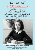 Diary of Anne Frank in Dari Persian or Farsi [PER]
