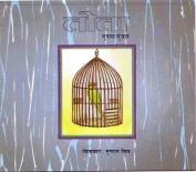 The Parrot (Hindi) [HIN]
