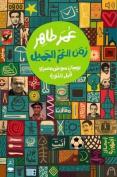 Zaman Al Gham Al Gamil