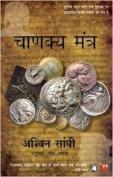 Chanakya Mantra  [HIN]
