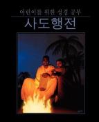 Bible Studies for Children [KOR]