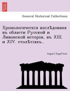 , XIII. XIV. .. [RUS]