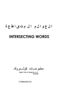 Intersecting Words