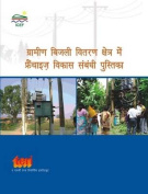 Handbook for Franchise Development in the Rural Electricity Distribution Sector [HIN]