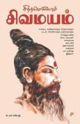 Siththamellam Sivamayam [TAM]