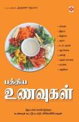 Paththiya Unavugal [TAM]