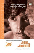 Pather Panchali [MAL]