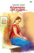 Orkkunnuvo En Krishnaye Part I [MAL]