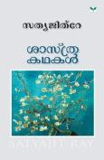 Sasthra Kathakal [MAL]