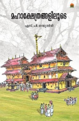 Mahakshethrangaliloode [MAL]