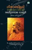 Geethanjali [MAL]