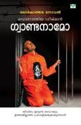 Guantanamo [MAL]