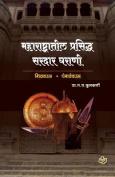 Maharashtratil Prasiddha Sardar Gharani [MAR]