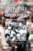 Indhiya Varalaaru [TAM]