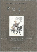 Chinese Masters of the 20th Century: Art of Huang Zhou