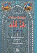 Nahjul-Balagha