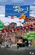 Neelesh Mishra Ka Yaad Sheher [HIN]