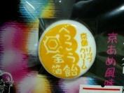 Original Flavoured Lip Balm/Cream (Bekkou Lollipop)