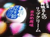 Original Flavoured Lip Balm/Cream (Lemonade)