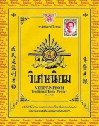 10 Sachets X 40g. of Viset Niyom Herbal Tooth Powder Thai Original Traditional Toothpaste. ) Product of Thailand