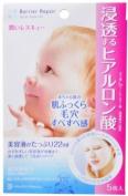 Mandom Beauty Barrier Repair Facial Mask HA