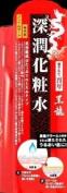 KOKURYU Deep Moisture Lotion 150ml