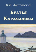 The Brothers Karamazov - Bratya Karamazovy [RUS]