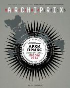 Archiprix International Moscow