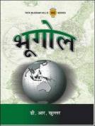 Bhugol
