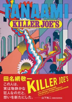 Keiichi Tanaami: Killer Joe's