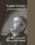 Libya's Hidden Pages of History [ARA]