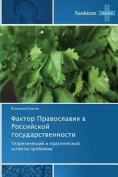 Faktor Pravoslaviya V Rossiyskoy Gosudarstvennosti [RUS]