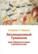 Evolutionary Humanism: 2017 [RUS]