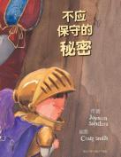 Bu Ying Bao Shou de Mi Mi [CHI]