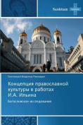 Kontseptsiya Pravoslavnoy Kul'tury V Rabotakh I.A. Il'ina [RUS]