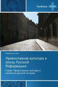Pravoslavnaya Kul'tura V Epokhu Russkoy Reformatsii