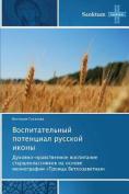 Vospitatel'nyy Potentsial Russkoy Ikony [RUS]