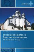 Izbranie Episkopov Na Rusi [RUS]