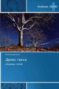 Drevo Grekha [RUS]