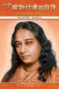 Autobiography of a Yogi - Simplified Chinese [CHI]