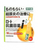 Rohto KOUKIN Antibacterial Eye Drops - 0.5ml x 20 sticks