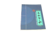 Chinese Language TATTOO FLASH BOOK - Great for Artists